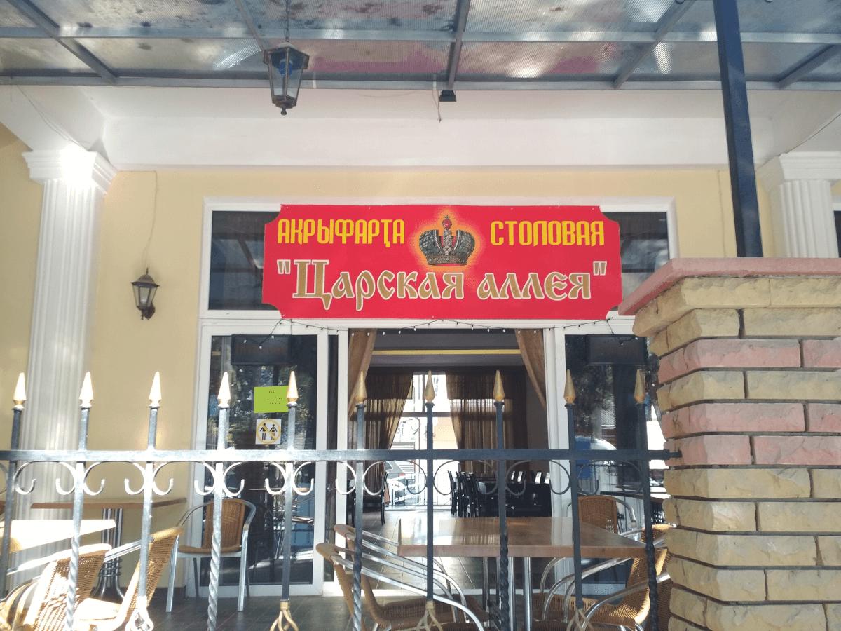 noviy-afon-stolovaya